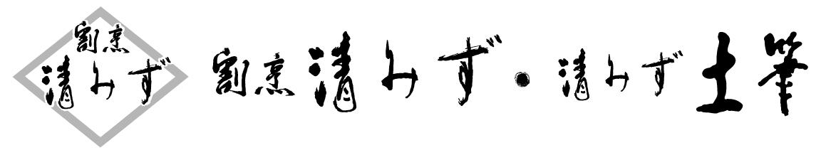 割烹清みず・土筆【公式】 | 三条・本寺小路の和食割烹
